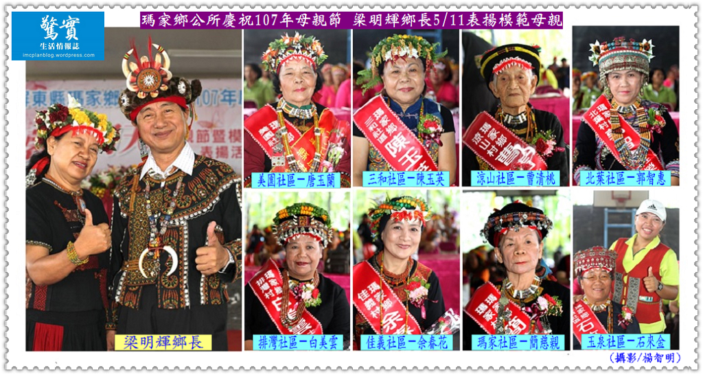 20180512a(驚實)-瑪家鄉公所慶祝107年母親節 梁明輝鄉長0511表揚模範母親01
