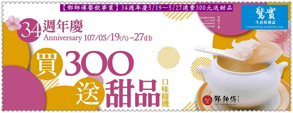 20180517c(驚實)-【鄧師傅餐飲事業】34週年慶0519~0527消費300元送甜品02