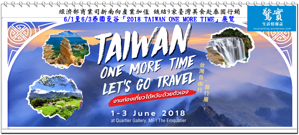 20180528a(驚實)-經濟部商業司新南向產業加值鏈結9家臺灣美食赴泰國行銷02