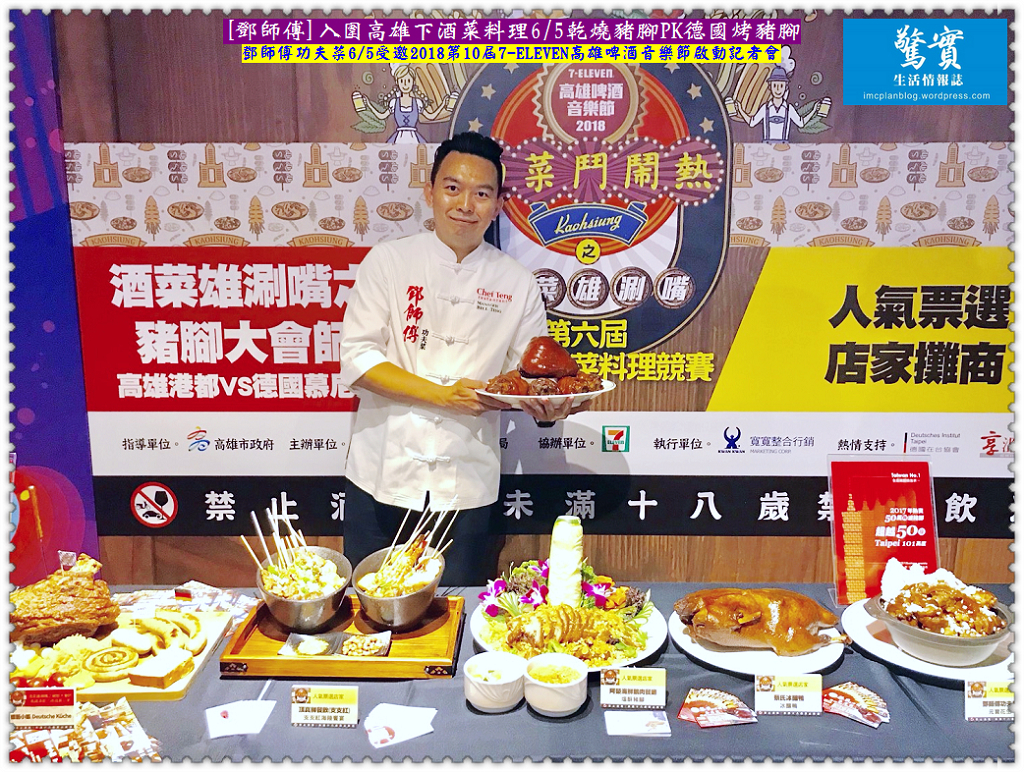 20180606a(驚實)-[鄧師傅]入圍高雄下酒菜料理0605乾燒豬腳PK德國烤豬腳01