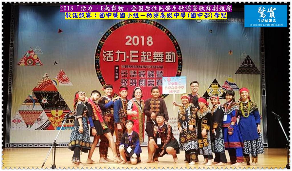 20180615a【驚實】-2018「活力.E起舞動」全國原住民學生歌謠暨歌舞劇競賽02