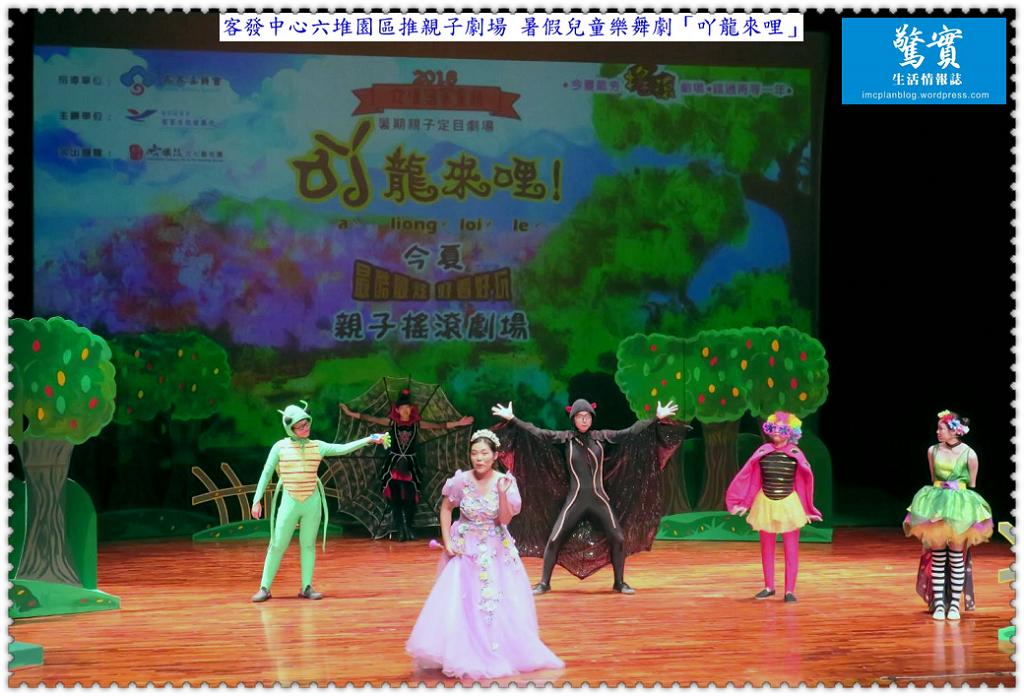20180620b【驚實】-客發中心六堆園區推親子劇場 暑假兒童樂舞劇「ㄚ龍來哩」02