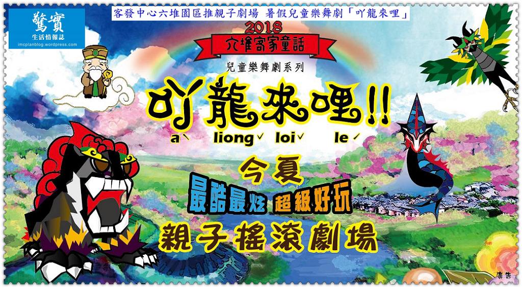 20180620b【驚實】-客發中心六堆園區推親子劇場 暑假兒童樂舞劇「ㄚ龍來哩」03