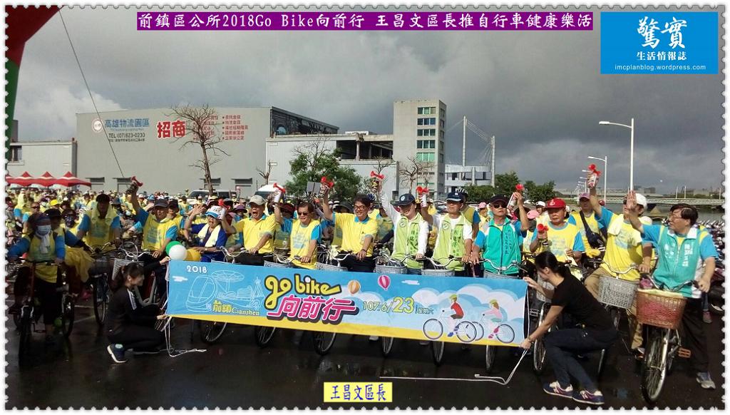 20180623a【驚實】-前鎮區公所2018Go Bike向前行 王昌文區長推自行車健康樂活01