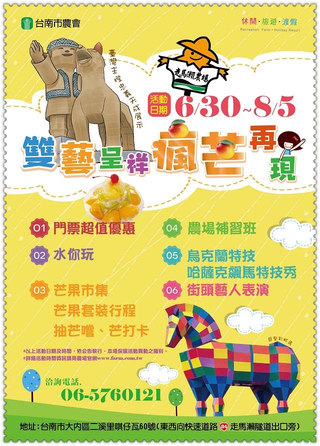 20180628a-走馬瀨農場0630-0805門票優惠02