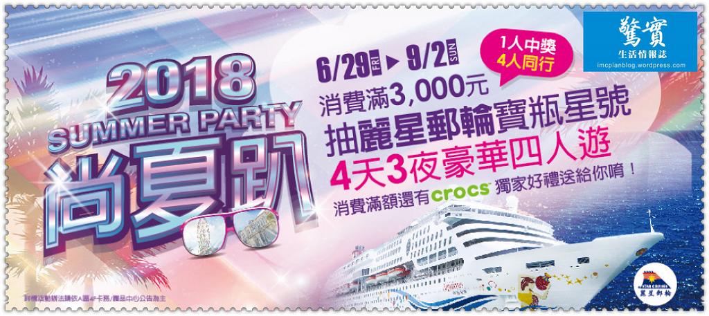 20180702a【驚實】-義大遊樂世界2018暑假瘋樂園 年齡尾數為8一票玩到底8元04