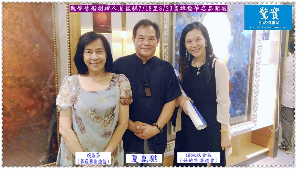 20180718c【驚實】-觀覺藝術創辦人夏崑騏0718至0820高雄福華名品開展01