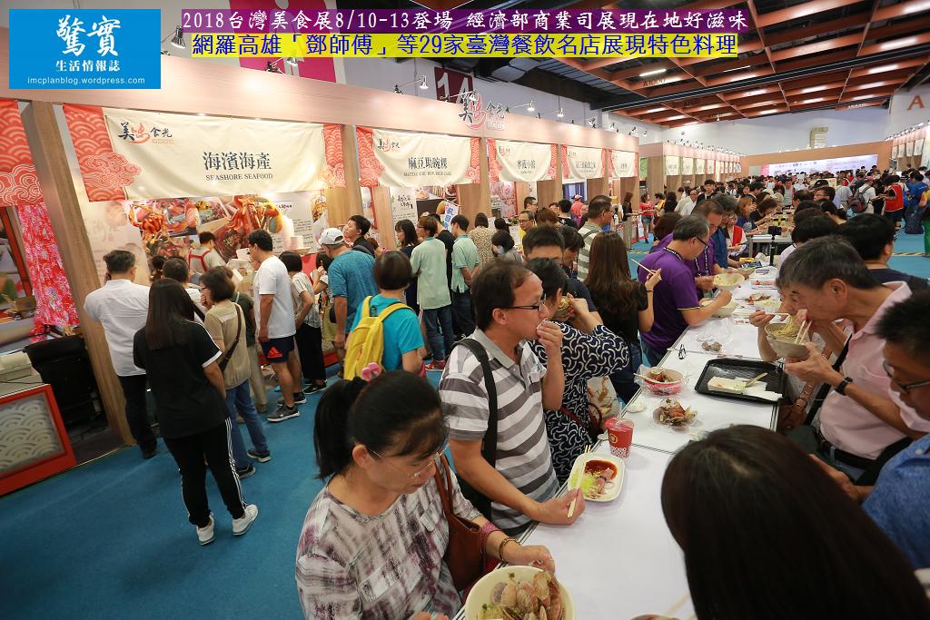 20180810a【驚實】-2018台灣美食展0810~0813登場 經濟部商業司展現在地好滋味02