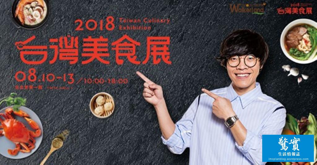 20180810a【驚實】-2018台灣美食展0810~0813登場 經濟部商業司展現在地好滋味04