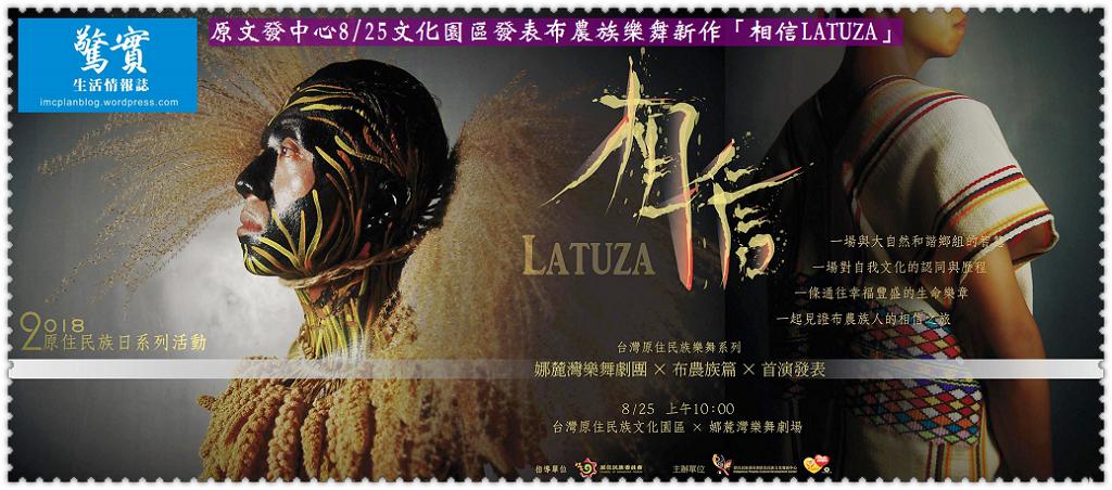 20180811a【驚實】-原文發中心0825文化園區發表布農族樂舞新作「相信LATUZA」01