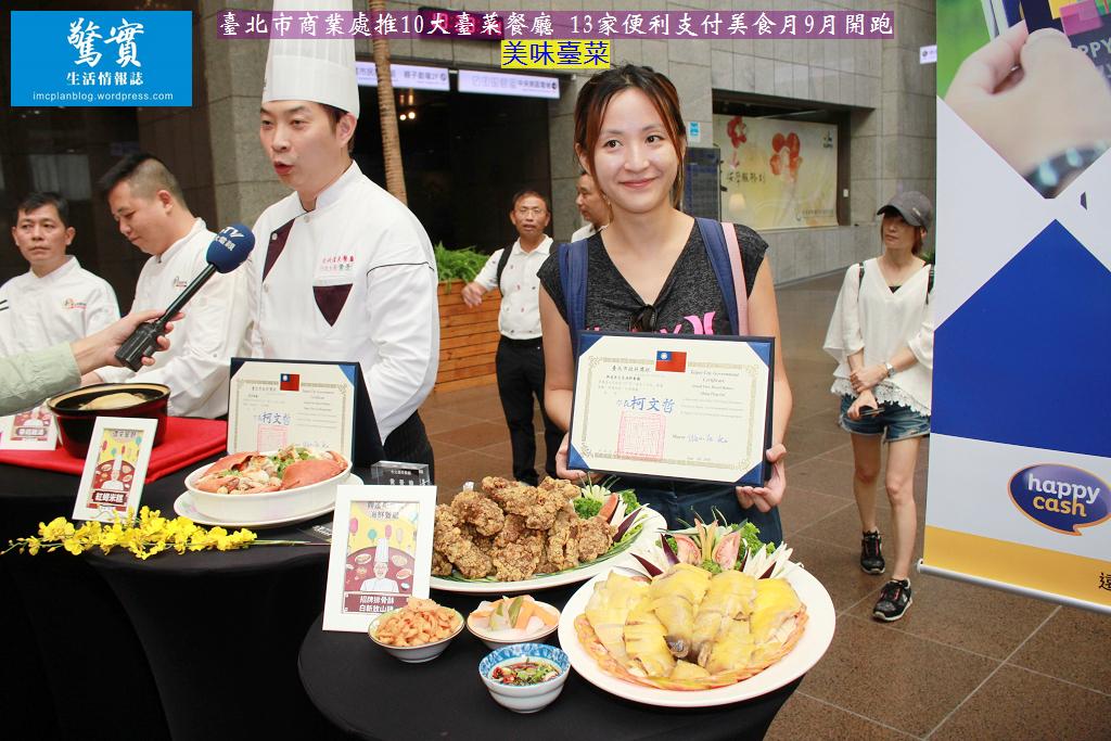 20180820b【驚實報】-臺北市商業處推10大臺菜餐廳 13家便利支付美食月9月開跑04