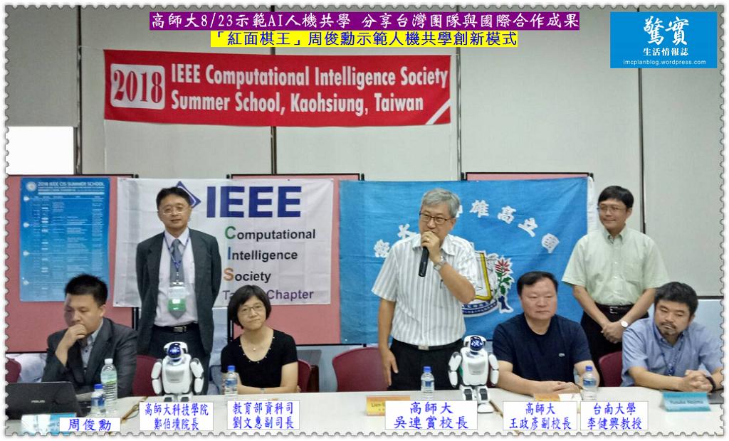 20180823a【驚實報】-高師大0823示範AI人機共學 分享台灣團隊與國際合作成果02