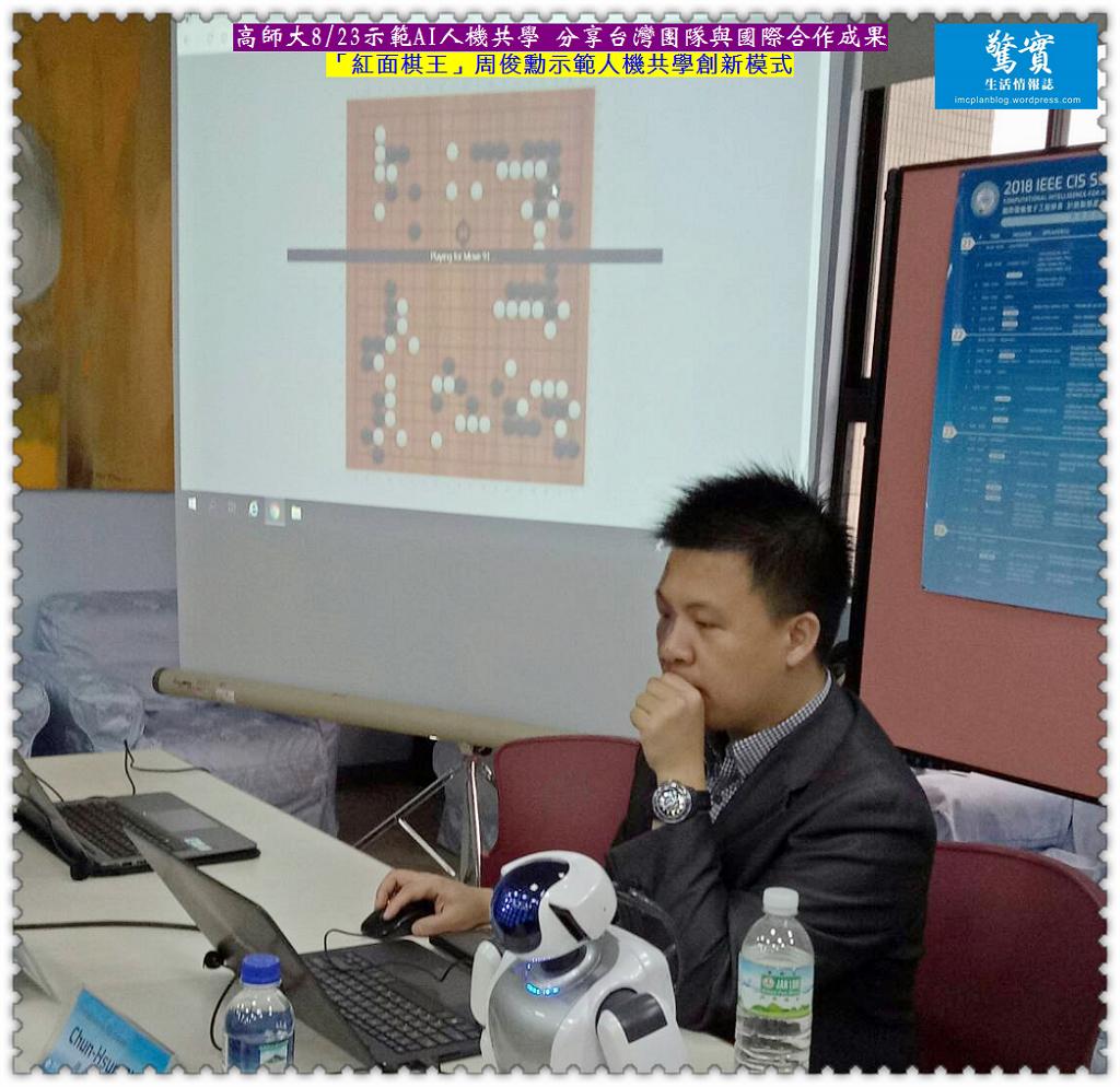 20180823a【驚實報】-高師大0823示範AI人機共學 分享台灣團隊與國際合作成果03