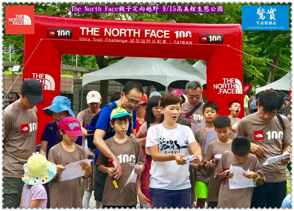 20180915d【驚實報】-The North Face親子定向越野0915高美館生態公園02