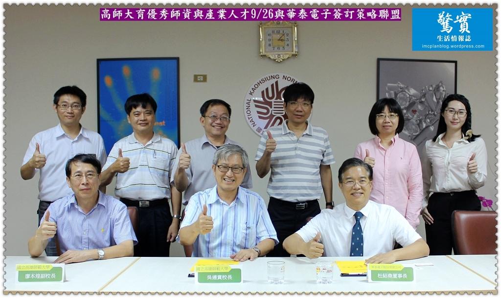 20180926c【驚實報】-高師大育優秀師資與產業人才0926與華泰電子簽訂策略聯盟02