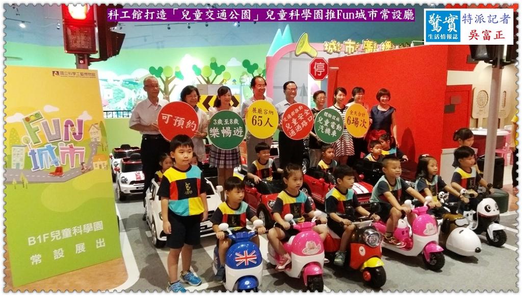 20180927c(驚實報)-科工館打造「兒童交通公園」兒童科學園推Fun城市常設廳02