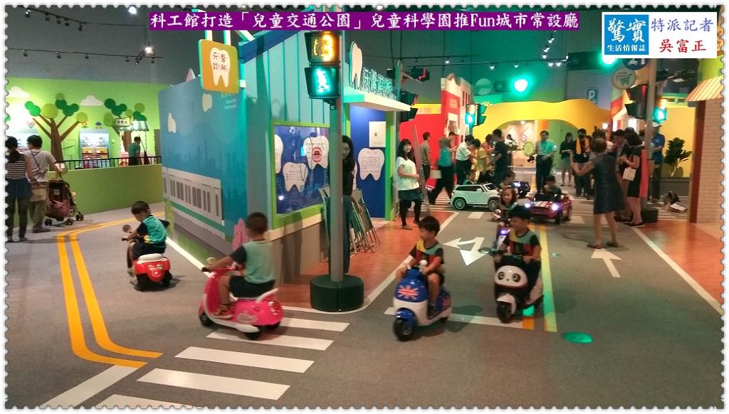 20180927c(驚實報)-科工館打造「兒童交通公園」兒童科學園推Fun城市常設廳03