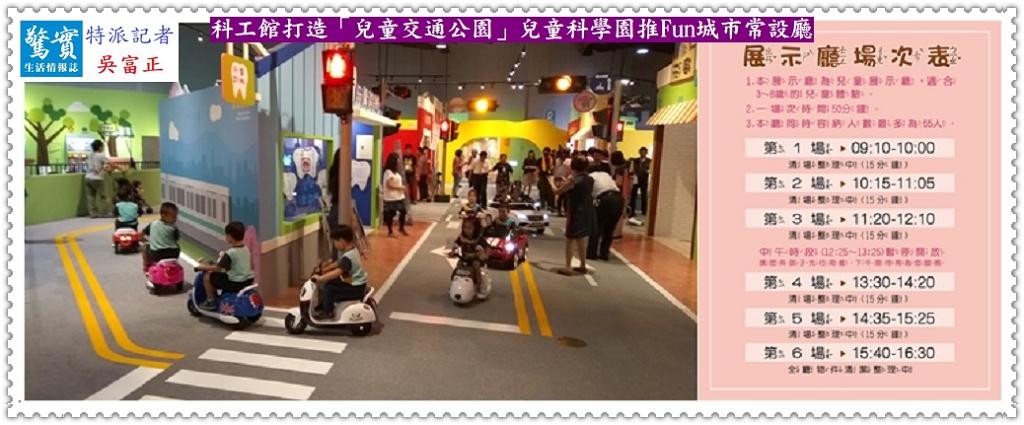 20180927c(驚實報)-科工館打造「兒童交通公園」兒童科學園推Fun城市常設廳05