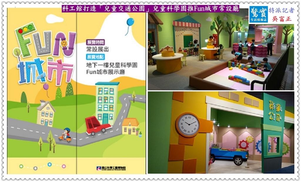 20180927c(驚實報)-科工館打造「兒童交通公園」兒童科學園推Fun城市常設廳06