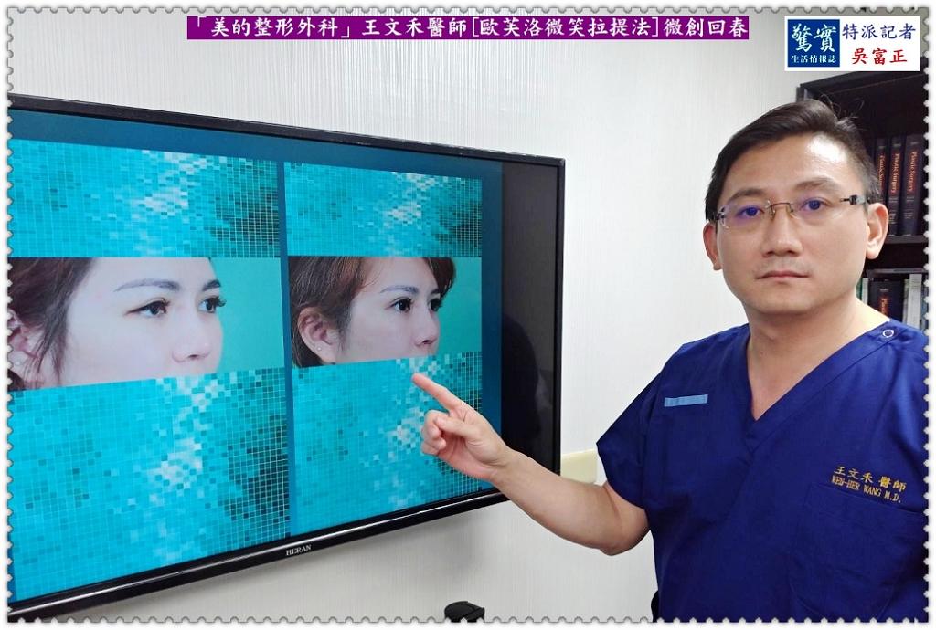 20181003b【驚實報】-「美的整形外科」王文禾醫師[歐芙洛微笑拉提法]微創回春01