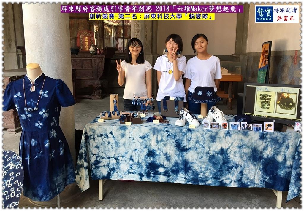 20181030d【驚實】-屏東縣府客務處引導青年創思 2018「六堆Maker夢想起飛」05