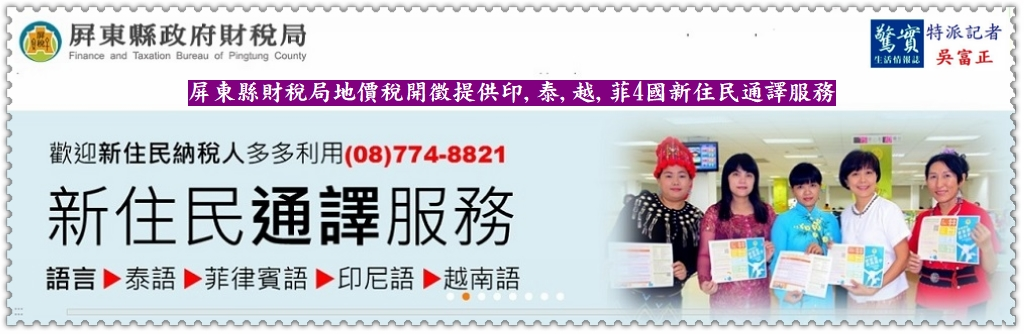 20181031b(驚實報)-屏東縣財稅局地價稅開徵提供新住民4國通譯01
