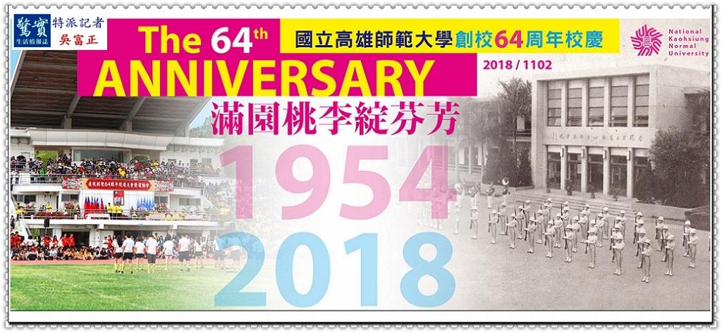 20181102c(驚實報)-高師大64周年校慶1102燕巢校區01