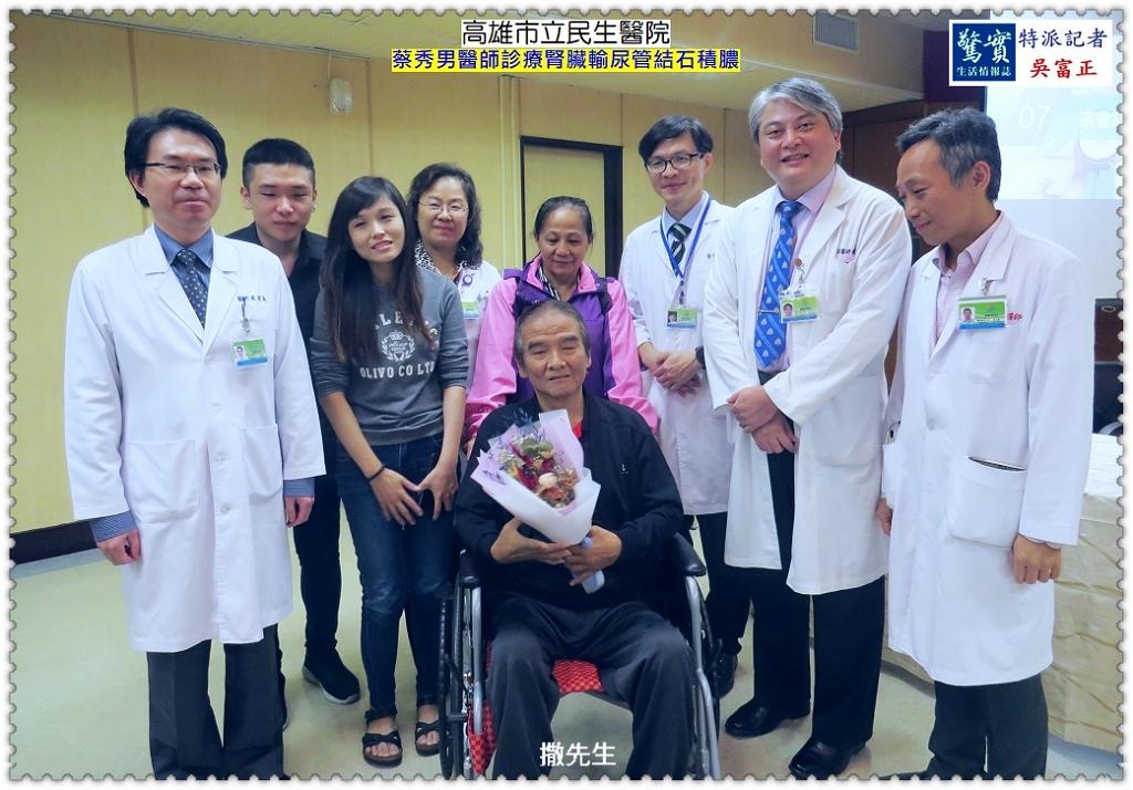 20181213e【驚實報】-高雄市立民生醫院醫療記者會03