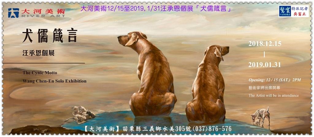 20181214J【驚實報】-大河美術1215至20190131汪承恩個展「犬儒箴言」01