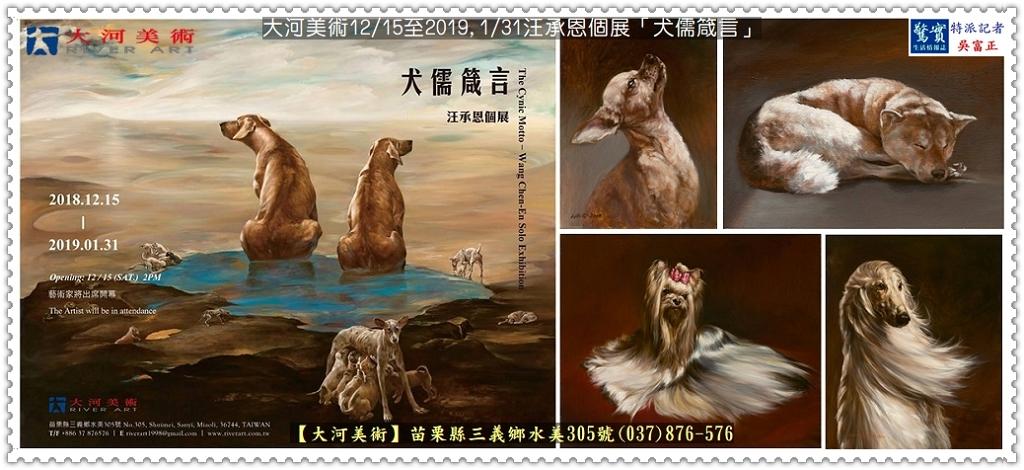 20181214J【驚實報】-大河美術1215至20190131汪承恩個展「犬儒箴言」03