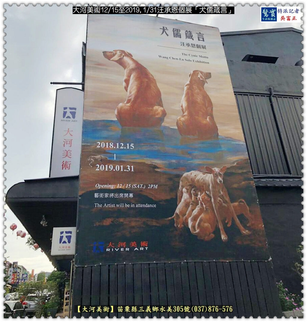 20181214J【驚實報】-大河美術1215至20190131汪承恩個展「犬儒箴言」04