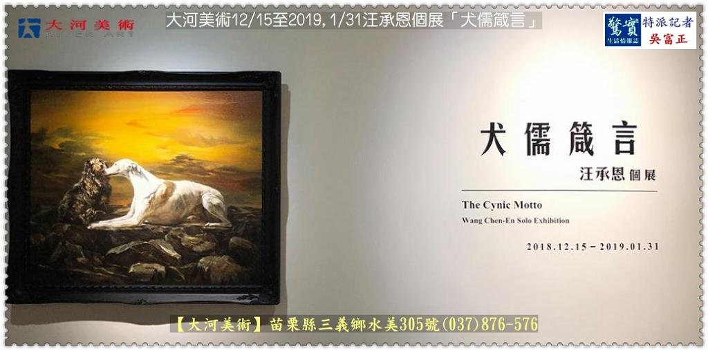 20181214J【驚實報】-大河美術1215至20190131汪承恩個展「犬儒箴言」05