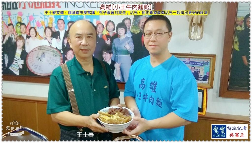20181218c【驚實報】-高雄[小王牛肉麵館]飄香40年 慶祝韓國瑜市長就職共創經濟05
