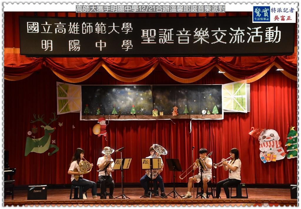 20181223c【驚實報】-高師大攜手明陽中學1221合辦溫馨耶誕音樂派對03