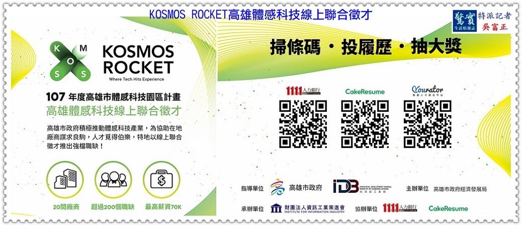 20181227a【驚實報】-KOSMOS ROCKET高雄體感科技線上聯合徵才01