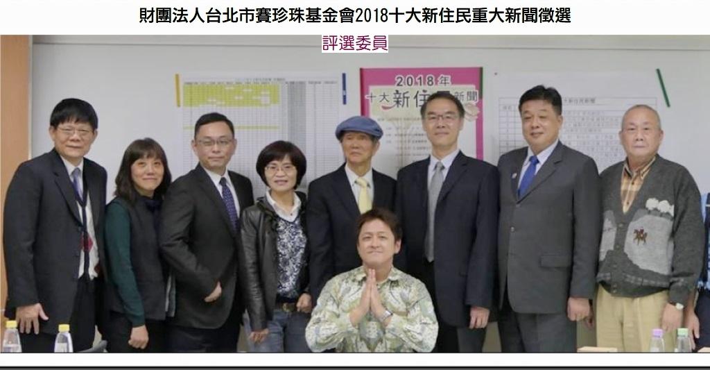 20181228a-財團法人台北市賽珍珠基金會2018十大新住民重大新聞徵選04