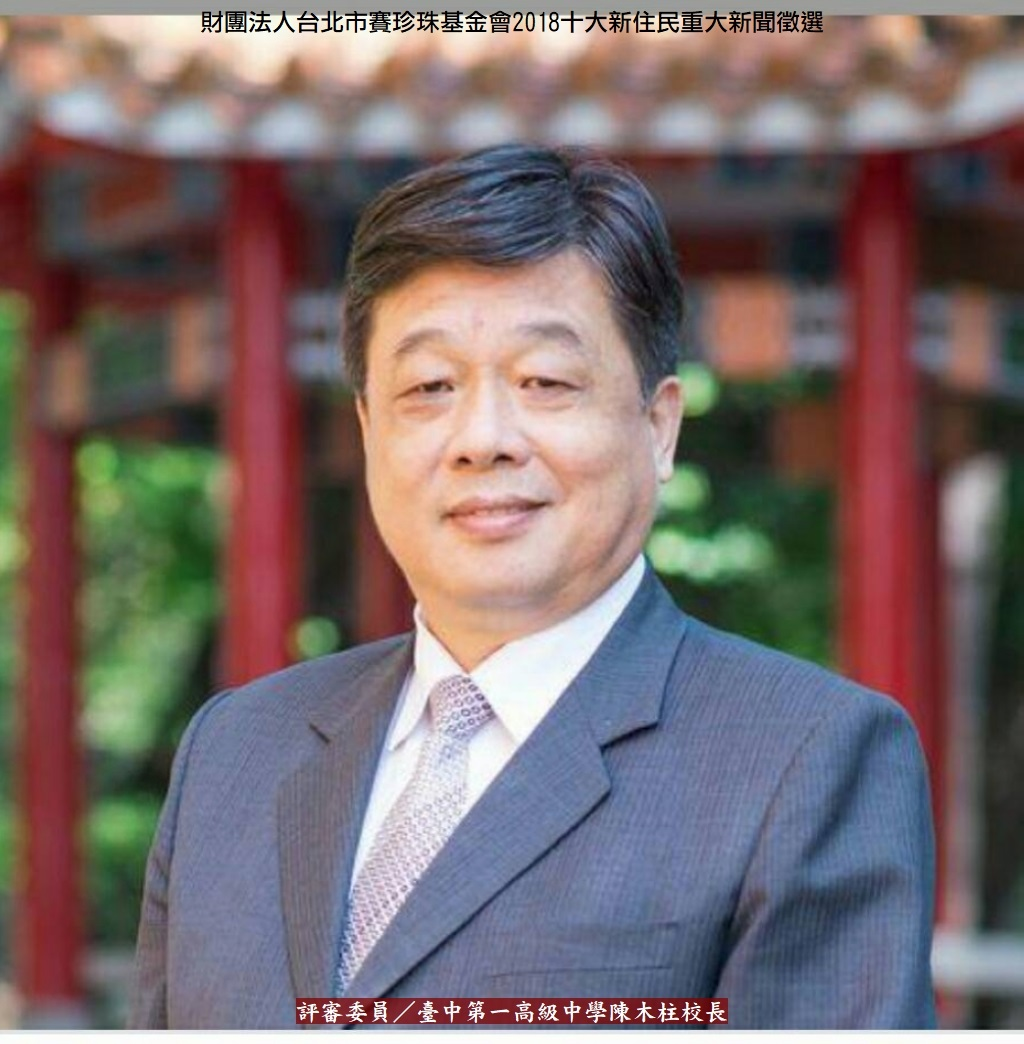 20181228a-財團法人台北市賽珍珠基金會2018十大新住民重大新聞徵選08