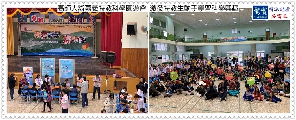 20190121c【驚實報】-高師大辦嘉義特教科學園遊會 激