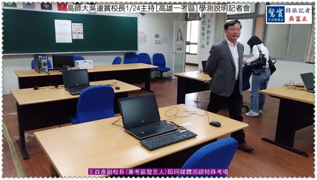 20190124b【驚實報】-高師大吳連賞校長0124主持[高雄一