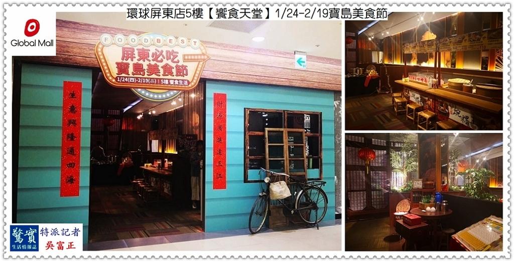 20190129d(驚實報)-環球屏東店5樓【饗食天堂】0124-0219寶島