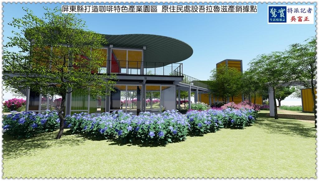 20190215d【驚實報】-屏東縣打造咖啡特色產業園區 原住民處設吾拉魯滋產銷據點05