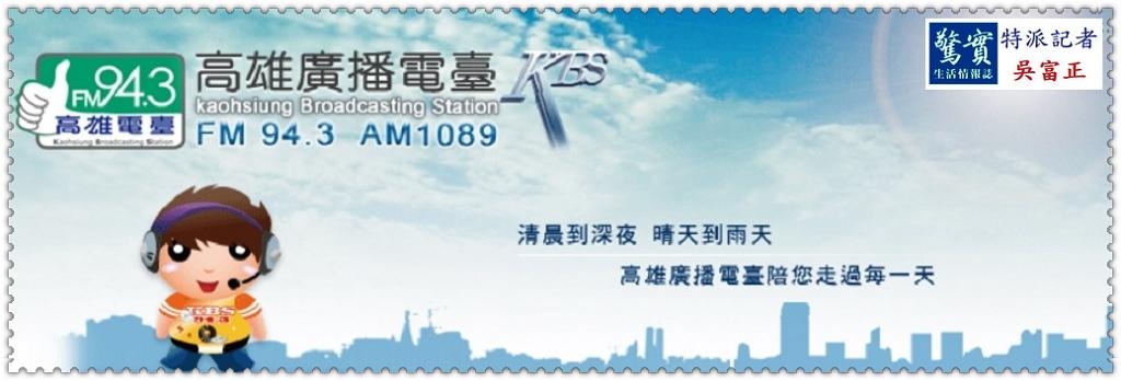 20190222a【驚實報】-高師大協助高雄推動雙語城市 應高雄電台邀請推出廣播節目04