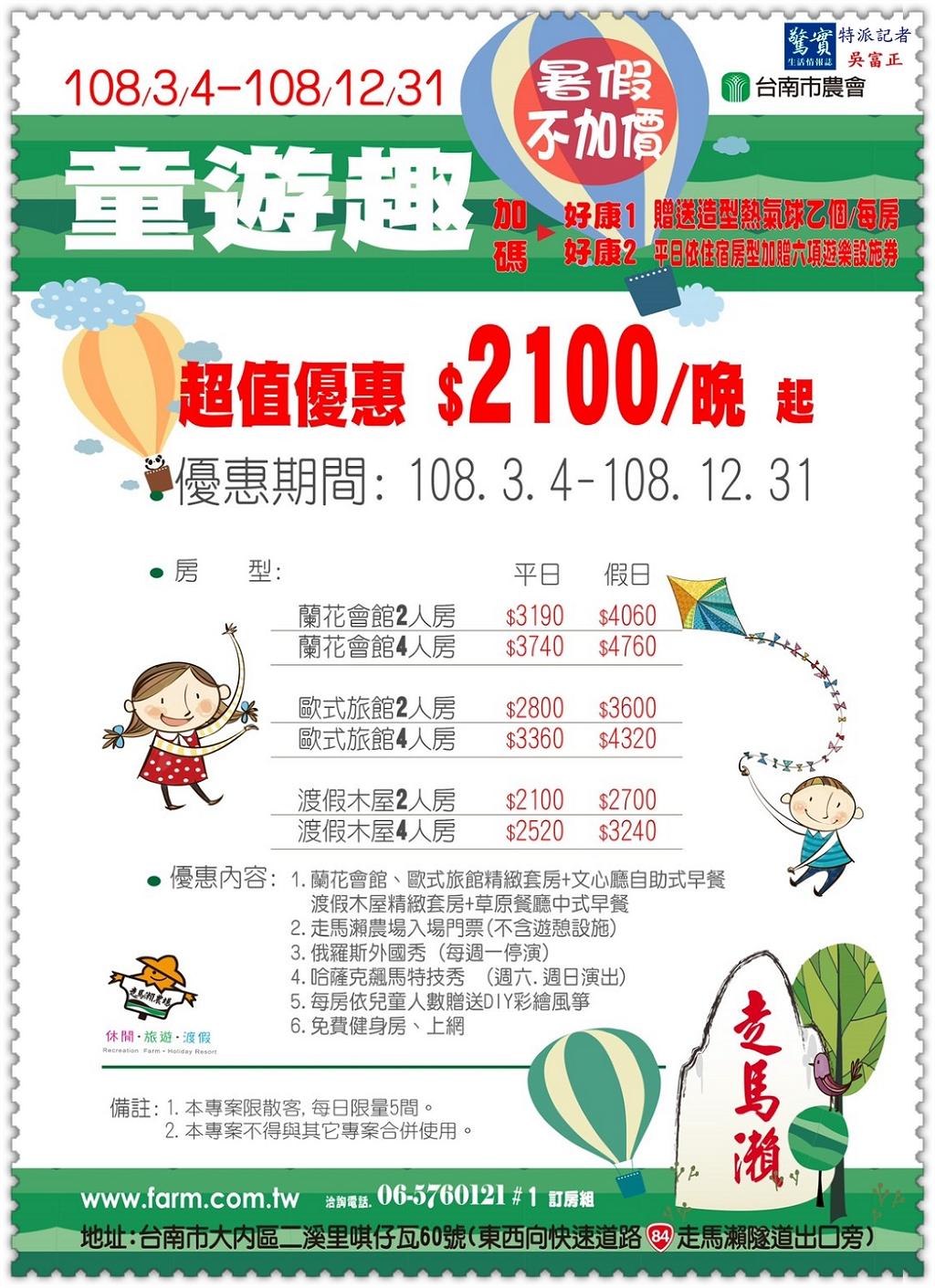 20190225b(驚實報)-走馬瀨農場0228-0303入園優惠200元/六歲以下小朋友免費05