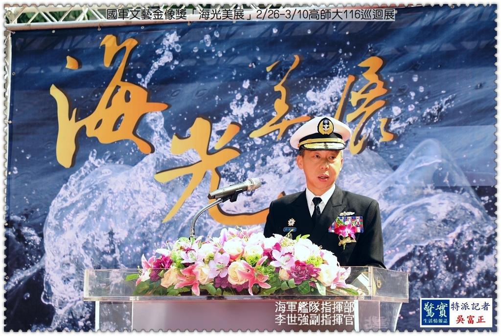 20190226c(驚實報)-國軍文藝金像獎「海光美展」0226-0310高師大116巡迴展02