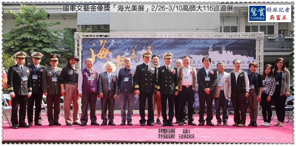 20190226c(驚實報)-國軍文藝金像獎「海光美展」0226-0310高師大116巡迴展04