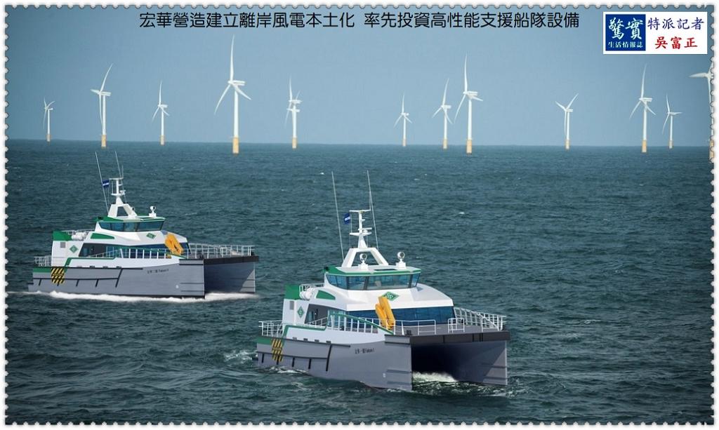 20190313b(驚實報)-宏華營造建立離岸風電本土化 率先投資高性能支援船隊設備01