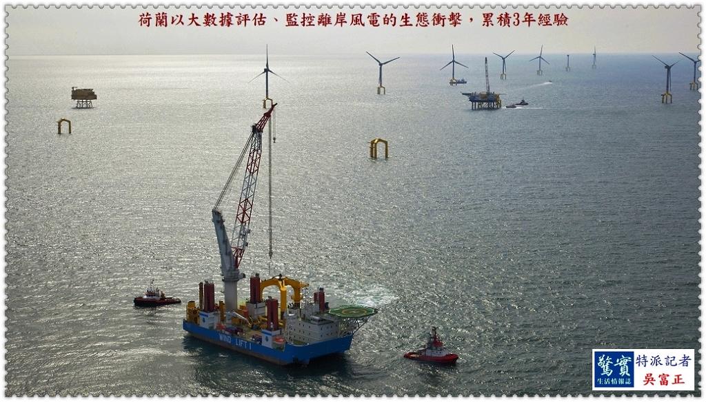 20190313c(驚實報)-荷蘭累積3年[離岸風電]經驗2019亞太國際風力發電展06