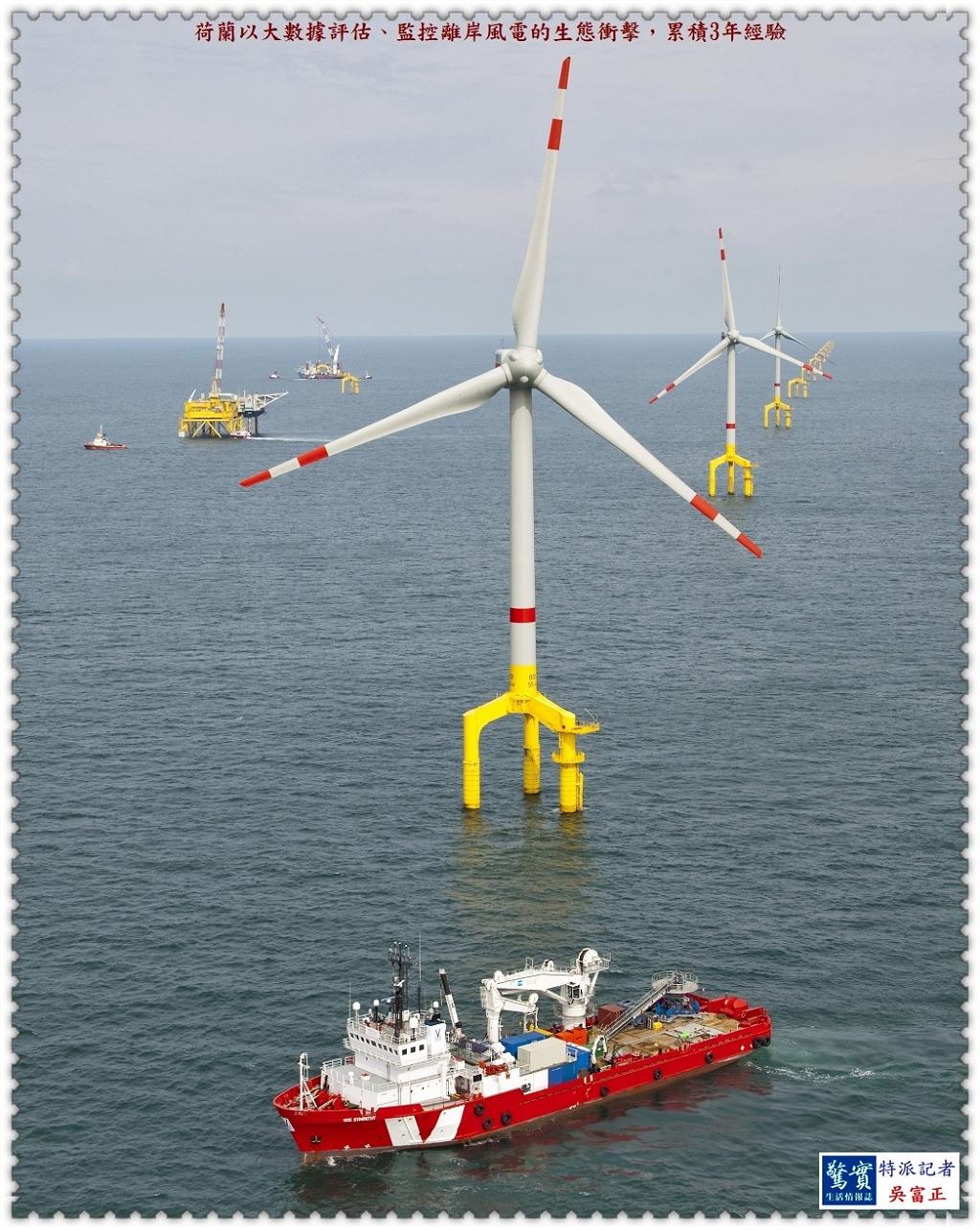 20190313c(驚實報)-荷蘭累積3年[離岸風電]經驗2019亞太國際風力發電展07