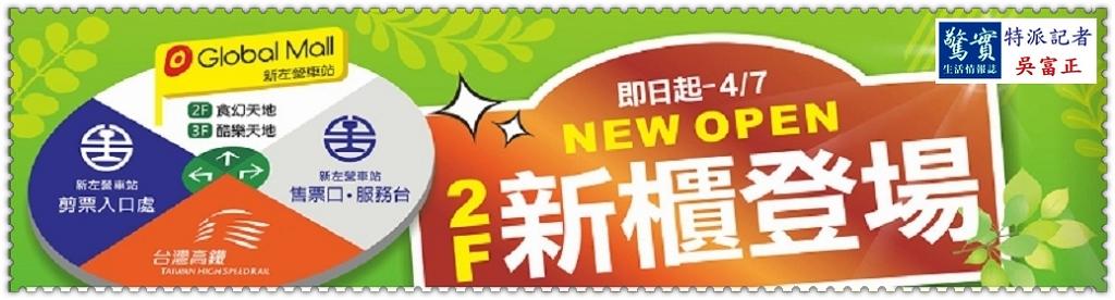 20190317a(驚實報)-環球購物新左營車站3月改造 20家餐飲、遊樂品牌超值回饋05