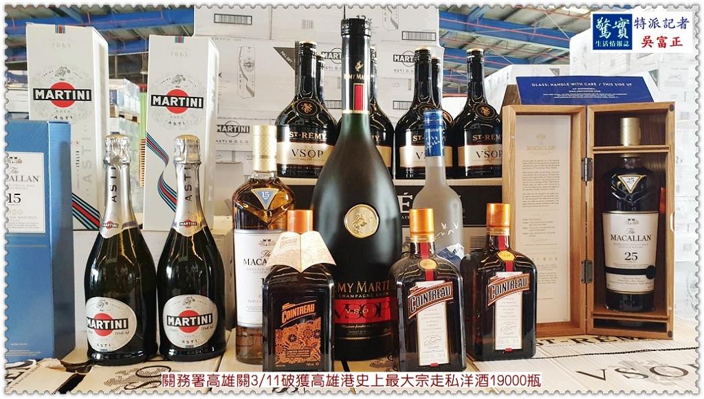20190319c(驚實報)-關務署高雄關0311破獲高雄港史上最大宗走私洋酒19000瓶02